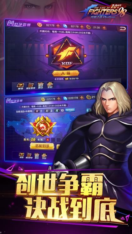 拳皇98终极之战OL-2.0拳新时代 screenshot-4