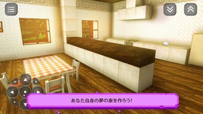 デザイン&装飾についてゲーム:夢の家 (Sim Craft)のおすすめ画像1
