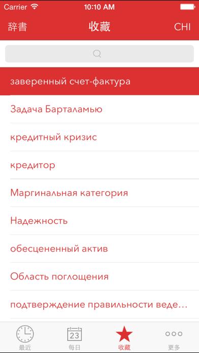 Verbis中文 - 俄语商务词典屏幕截圖4