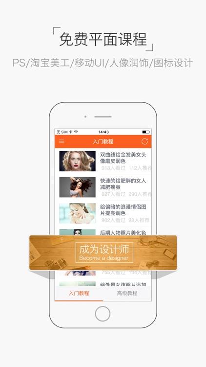 教程大全-真人在线直播学习平台 screenshot-3