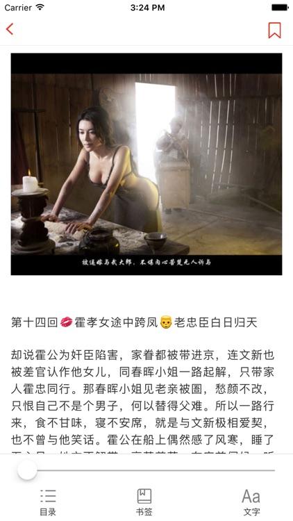 十大禁书(全集) screenshot-3