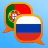 Portuguese Russian dictionary