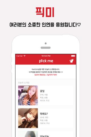픽미 - 소개팅, 채팅 - náhled