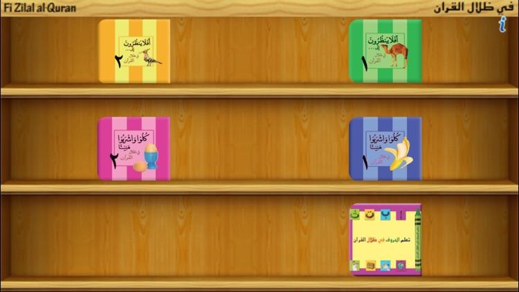 Fi Zilal al-Quran for iPhone LITE