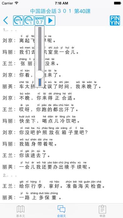 中国語会話301のおすすめ画像4