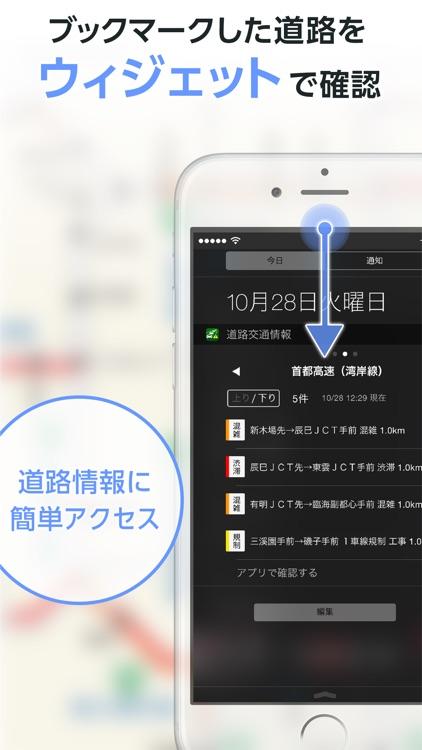 渋滞情報マップ by NAVITIME - 高速道路のリアルタイム交通状況 screenshot-4