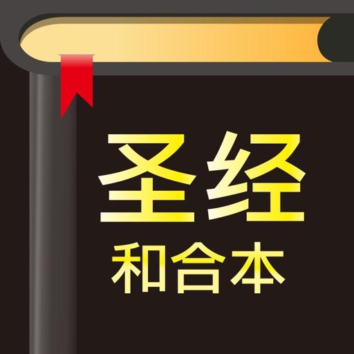 圣经-快速圣经(简体精装版)