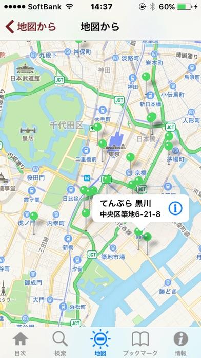 東京五つ星の鰻と天麩羅 screenshot1