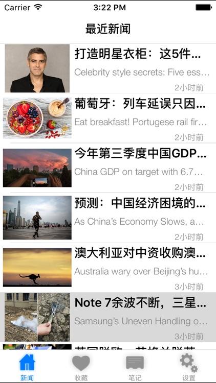 每日双语新闻 - 读新闻,知天下,学英语