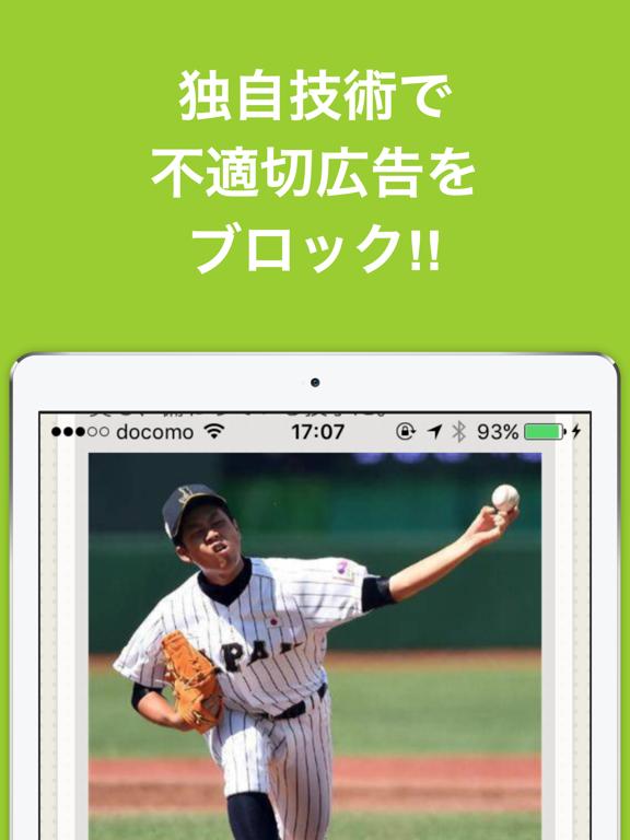 野球ブログまとめ速報ニュースのおすすめ画像3