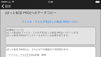 ぱっと転送  File Transfer ScreenShot4