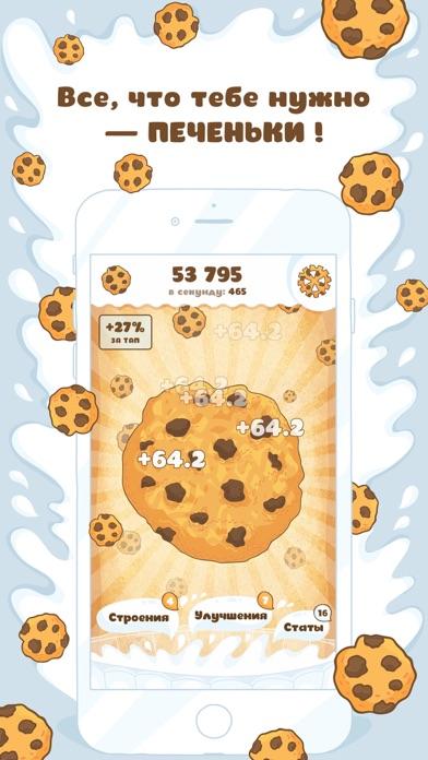 Печеньки! Скриншоты3