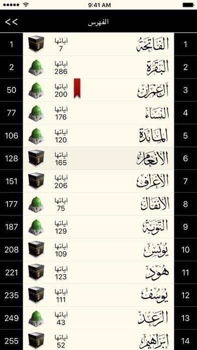 القرآن الكريم كاملا بدون انترنت Screenshot 3