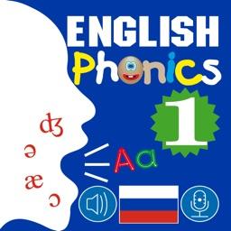English Phonics 1 (Английский произношение 1)