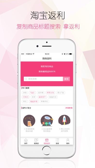 返利呗-最高省钱90%淘宝、天猫优惠券! screenshot three