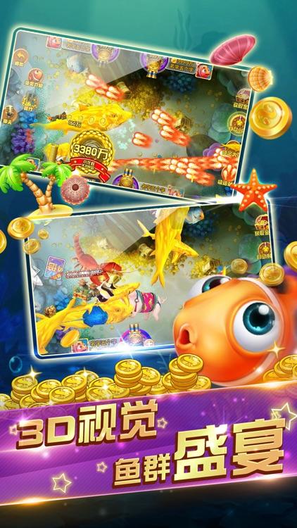 超级捕鱼-捕鱼经典街机捕鱼电玩城 screenshot-3