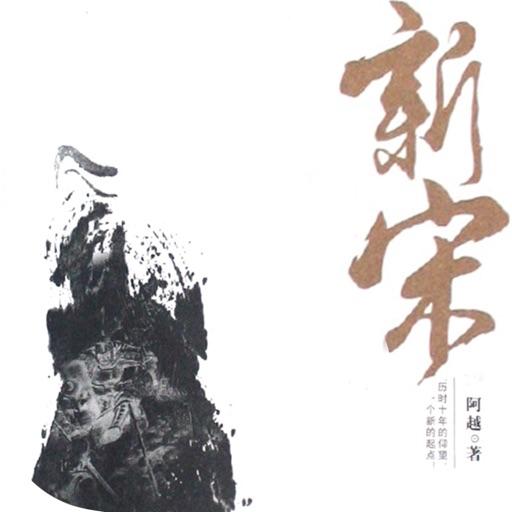 新宋:经典热门历史幻想小说