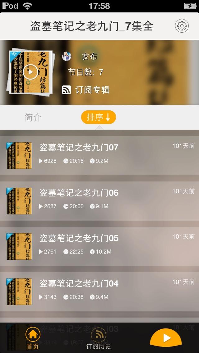 老九门-得到一个书友阅读笔趣阁玄幻系列小说ireader Screenshot