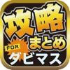 攻略ブログまとめニュース速報 for ダービースタリオン マスターズ(ダビマス)