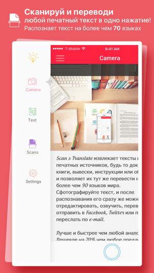 Сканер и Перевoдчик - перевод фото в текст Screenshot