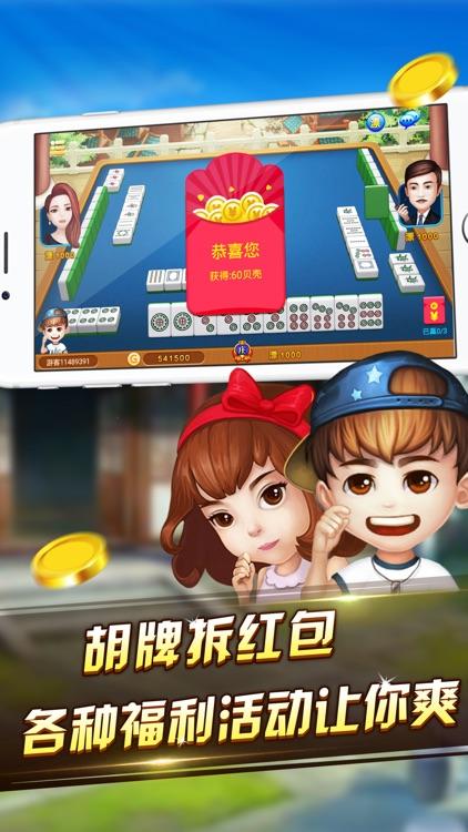 卡五星麻将 · 楚天游 screenshot-3