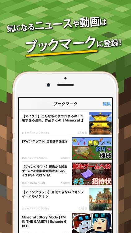 攻略&掲示板まとめったー for マインクラフト(マイクラ・Minecraft) screenshot-4