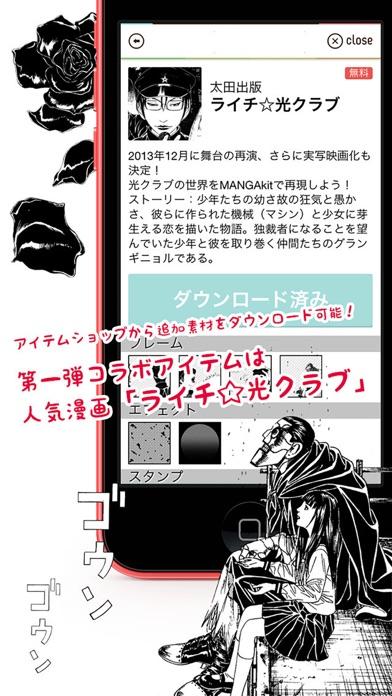MANGAkit-漫画風写真加工アプリ紹介画像4