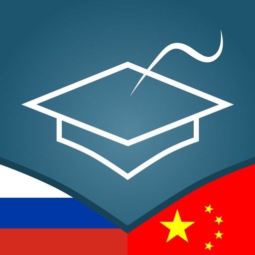 Russian   Chinese - AccelaStudy®
