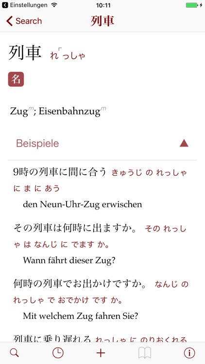CJKI Japanese-German Comprehensive Dictionary