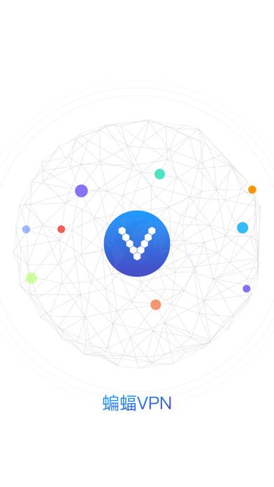 蝙蝠VPN - 真正免费的vpn网络加速器のおすすめ画像3