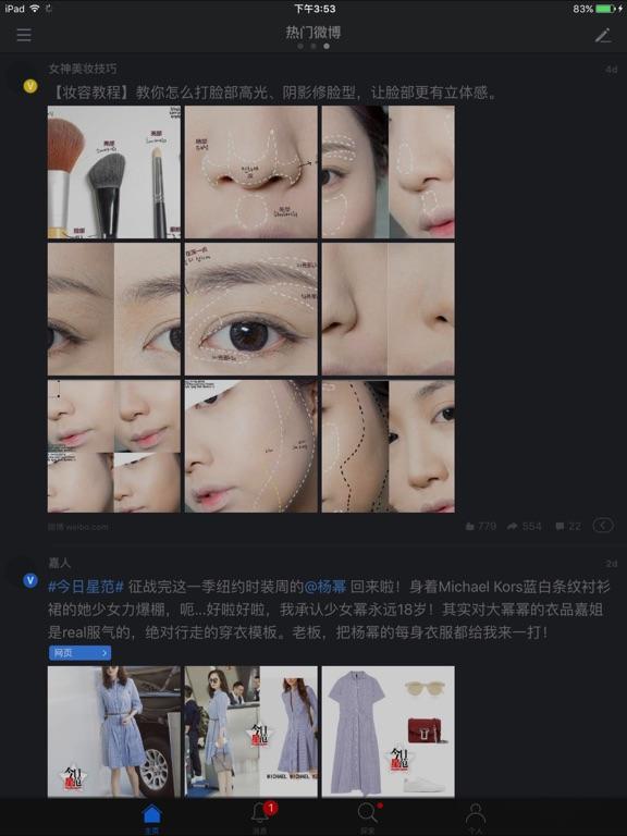 WeicoPro HD 微博客户端 Screenshots