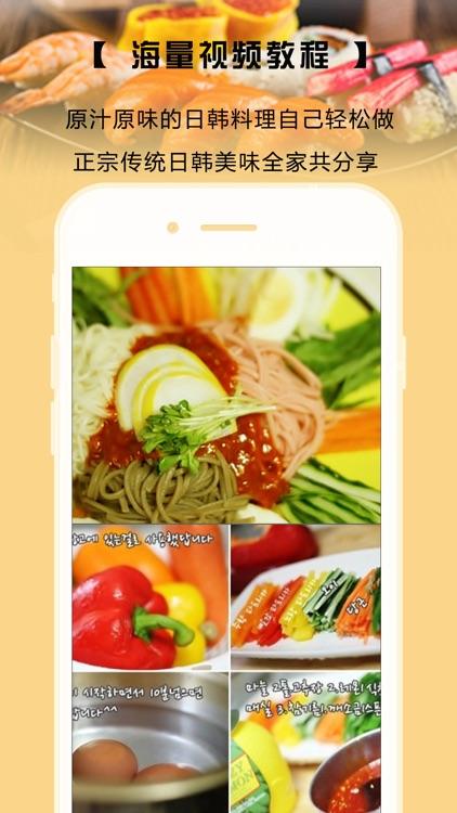 日韩料理大全最新版-正宗日韩美食菜谱烹饪宝典