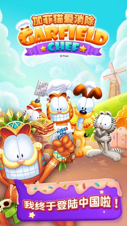 加菲猫爱消除(正版授权) screenshot-0