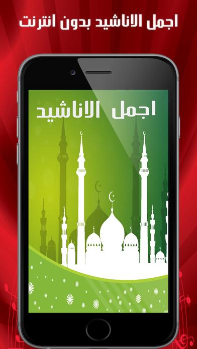 اناشيد اسلامية بدون نتلقطة شاشة3