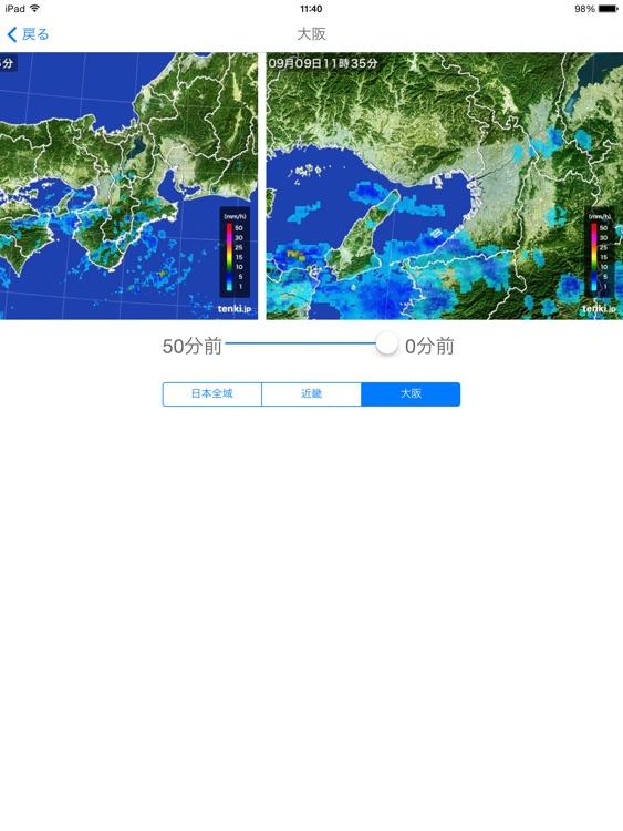 tenki.jp for iPad screenshot-4