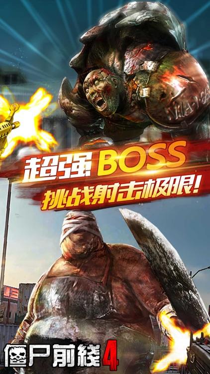 僵尸前线4:Zombie Frontier系列丧尸射击手机游戏! screenshot-4