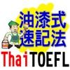Painting Memory Method—TOEFL(Thai)