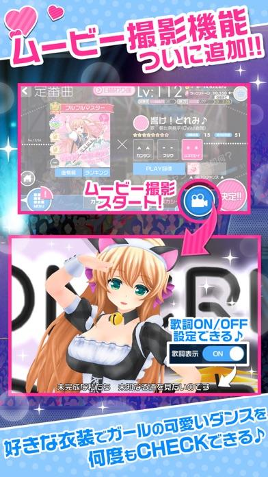 ガールフレンド(おんぷ)のスクリーンショット2