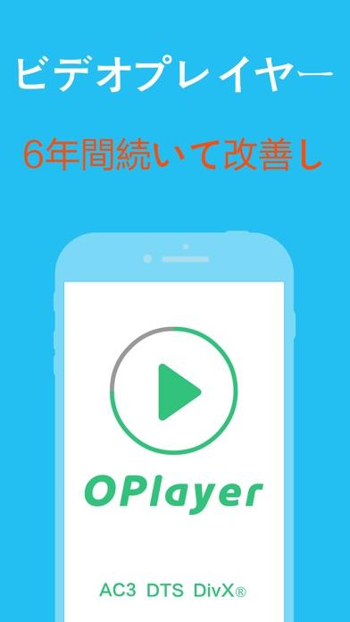 OPlayer Lite - プレイヤースクリーンショット