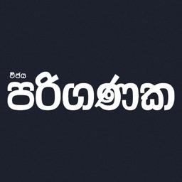Pariganaka