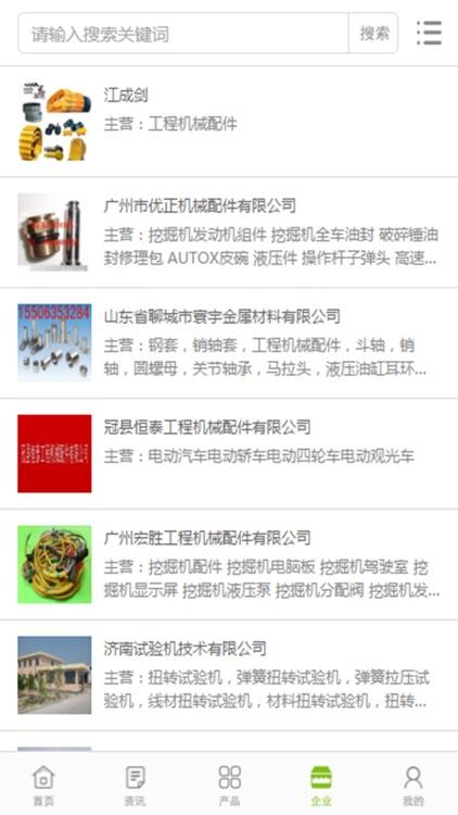 中国工程机械配件网 screenshot-3