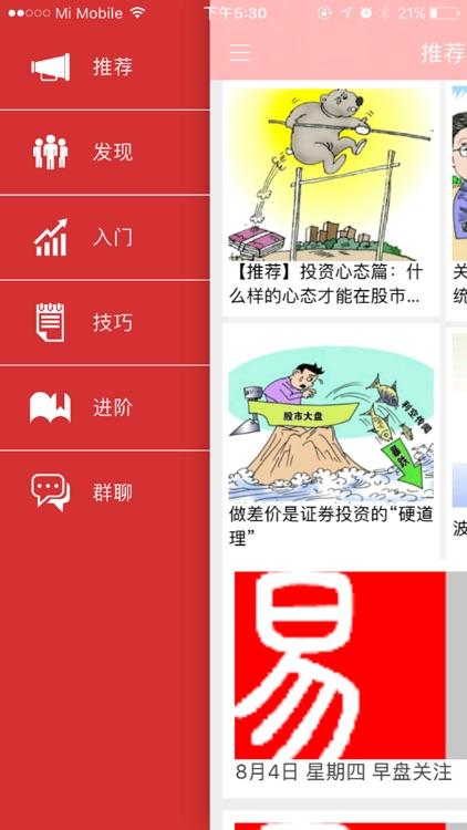 炒股易 screenshot-3