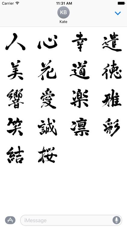 Hospitality Kanji Sticker