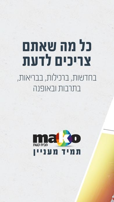 mako mobile Screenshot 1