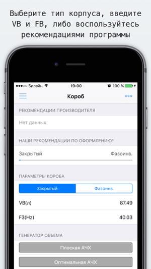 программа для расчета корпуса колонок на русском