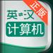 58.外教社计算机英语词典