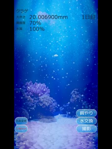 癒しのクラゲ育成ゲーム(無料)のおすすめ画像4