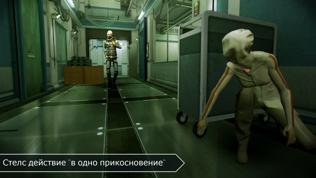 Republique Screenshot