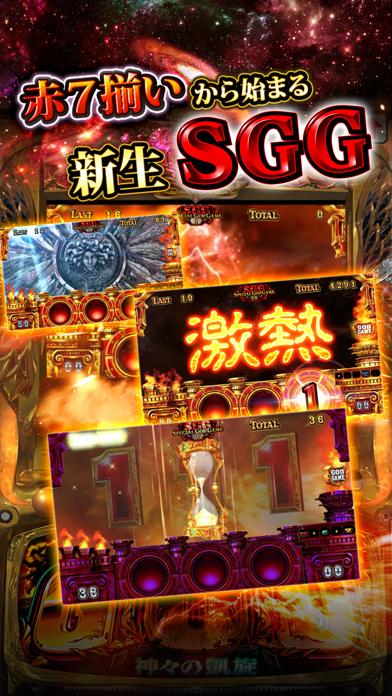 ミリオンゴッド-神々の凱旋-のスクリーンショット3