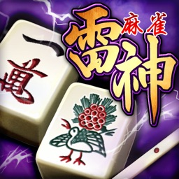 麻雀 雷神 -Rising- HD|無料で楽しめる本格3D麻雀ゲーム